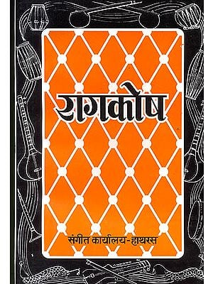 राग कोष (1,438 रागों का विवरण): Raag Kosha (A Dictionary of 1,438 Indian Ragas)