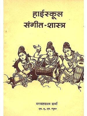 हाई स्कूल संगीत शास्त्र: High School Sangeet Shastra