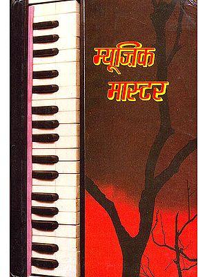 म्यूज़िक मास्टर (हारमोनिम, तबला और बाँसुरी गाइड) - Music Master (Harmonium, Tabla & Flute Guide)