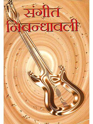 संगीत निबन्धावली: Essays on Indian Music