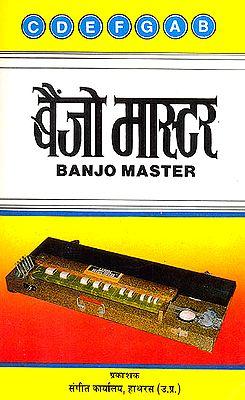 बैंज़ो मास्टर (बैंज़ो वादन की सरल तथा सचित्र विधि) - Banjo Master (Taishokoto Guide)