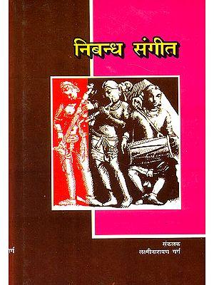 निबन्ध संगीत (संगीत की बी. ए, एम. ए, तथा पी-एच. डी. उपाधियों के लिए महत्त्वपूर्ण संगीत निबंधों का संग्रह) - Collection of Essays on Indian Music