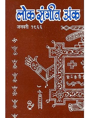 लोक संगीत अंक: Lok Sangeet Anka (A Rare Book)