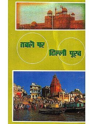 तबले पर दिल्ली पूरब: Table Par Delhi Purab (With Notation)
