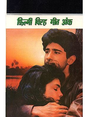फिल्मी विरह गीत अंक: Songs of Separation from Hindi Movies (With Notation)