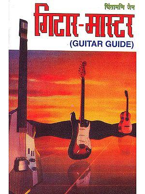 गिटार मास्टर: Guitar Guide
