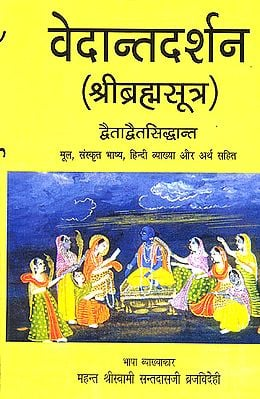 वेदान्तदर्शन - श्रीब्रह्म सूत्र : Vedanta Darshan According to Dvaitadvaita of Nimbarka (Sankrit Text with Hindi Translation)