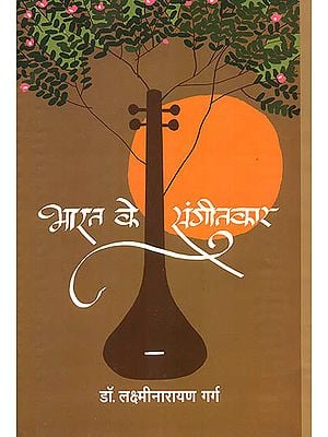 भारत के संगीतकार: Indian Musicians