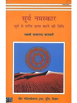 सूर्य नमस्कार (सूर्य से शक्ति प्राप्त करने की विधि) - Surya Namaskara