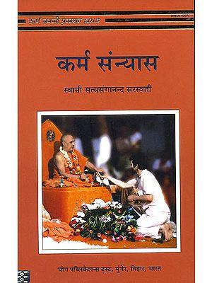 कर्म सन्यास: Karma Sansyas