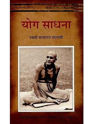 योग साधना: Yoga Sadhana