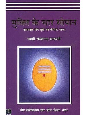मुक्ति के चार सोपान (पातंजल योग सूत्रों का योगिक भाष्य) - Four Chapters on Freedom: Commentary on the Yoga Sutras of Patanjali