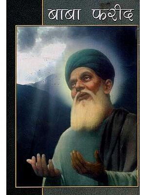 बाबा फरीद: Baba Farid
