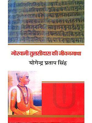 गोस्वामी तुलसीदास की जीवनगाथा: Life Story of Goswami Tulsidas