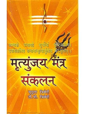 मृत्युंजय मंत्र संकलन: Collection of Mrityunjaya Mantras