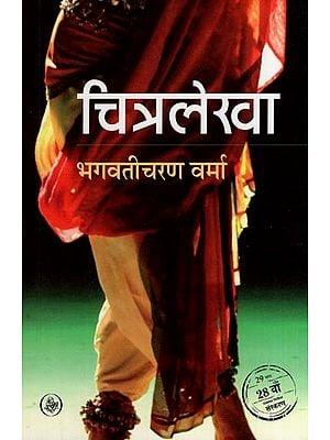 चित्रलेखा: Chitralekha