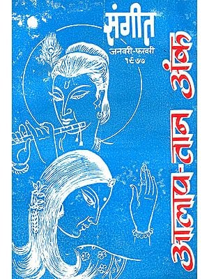 आलाप तान अंक: Aalap Tana Anka (With Notation)