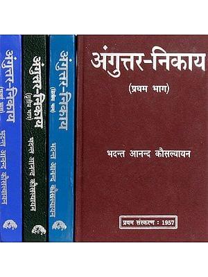 अंगुत्तर निकाय: Anguttara Nikaya (Set of 4 Volumes)