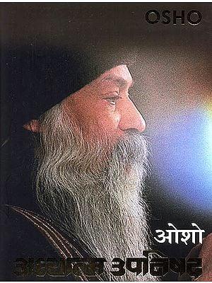 अध्यात्म उपनिषद (ओशो): Adhyatma Upanishad (Osho)