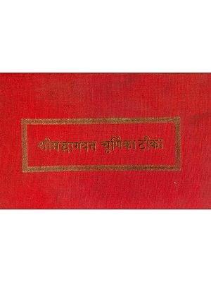 श्रीमद्भागवत चूर्णिका टीका: Shrimad Bhagawat with the Churnika Commentary