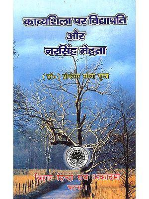 काव्यशिला पर विद्यापति और नरसिंह मेहता: (Narsi Mehta and Vidhyapati on Kavyashila)