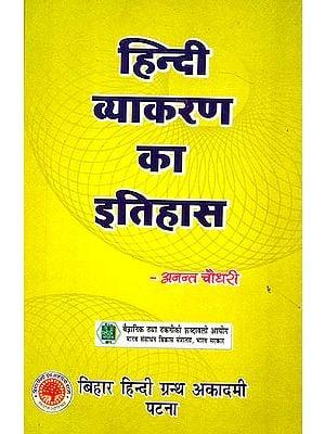 हिन्दी व्याकरण का इतिहास: History of Hindi Grammar