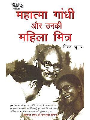 महात्मा गाँधी और उनकी महिला मित्र: Brahmacharya Gandhi and His Women Associates