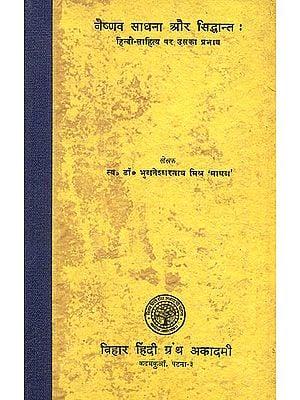 वैष्णव साधना और सिद्धांत (हिन्दी साहित्य पर उसका उसका प्रभाव) - Influence of Vaishnavism on Hindi Literature (A Rare Book)