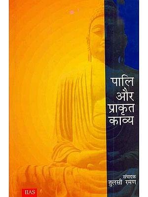 पालि और प्राकृत काव्य: Pali and Prakrit Kavya