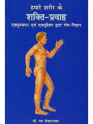 हमारे शरीर के शक्ति प्रवाह (एक्युपंक्चर एवम् एक्युप्रैशर द्वारा रोग निदान: Energy Pathways in Our Body: Healing Through Acupuncture and Acupressure