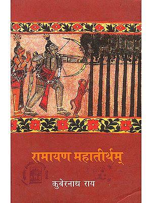 रामायण महातीर्थम्: Ramayan Mahatirtham