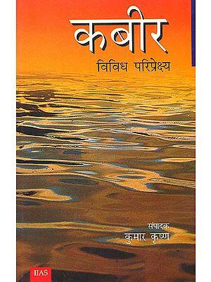 कबीर (विविध परिप्रेक्ष्य) - Kabir (Multiple Perspectives)