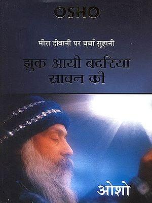 झुक आयी बदरिया सावन की (मीरा दीवानी पर चर्चा सुहानी) - Jhuk Aai Badariya Savan  ki (Meera Diwani Par Charcha Suhani)