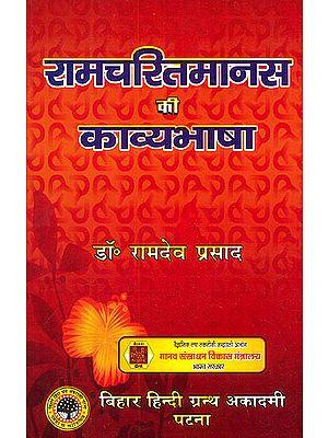 रामचरितमानस की काव्यभाषा: Poetic Language of Ramcharitmanasa