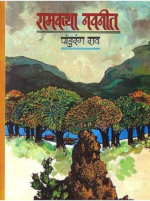 रामकथा नवनीत: The Nectar of Ramakatha