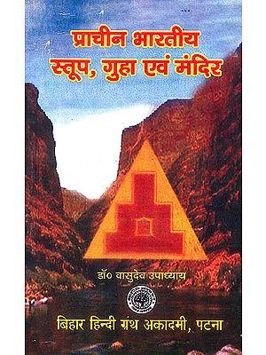 प्राचीन भारतीय स्तूप, गुहा एवम् मंदिर: Ancient Indian Stupas, Caves and Temples