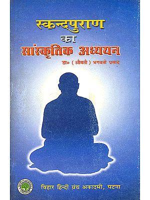 स्कन्दपुराण का सांस्कृतिक अध्ययन: Cultural Study of Skanda Purana