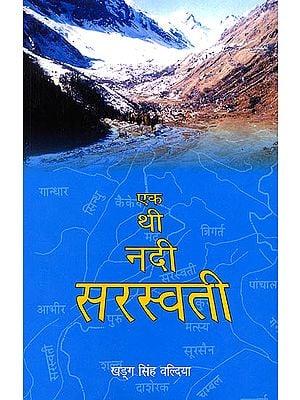 एक थी नदी सरस्वती: Once There Was the Saraswati River