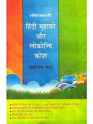 हिन्दी मुहावरे और लोकोक्ति कोष:  Dictionary of Hindi Idioms and Proverbs