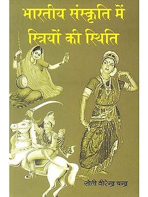 भारतीय संस्कृति में स्त्रियों की स्थिति: Position of Women in Indian Culture