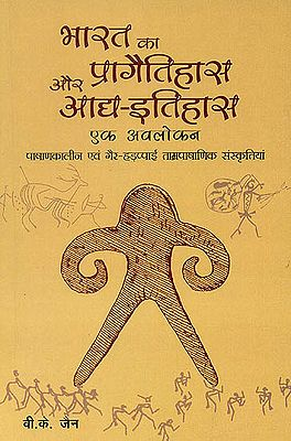 भारत का प्रागैतिहास और आद्द इतिहास: Prehistory and Protohistory of India (Palaeolithic-Non-Harappan Chalcolithic Cultures)