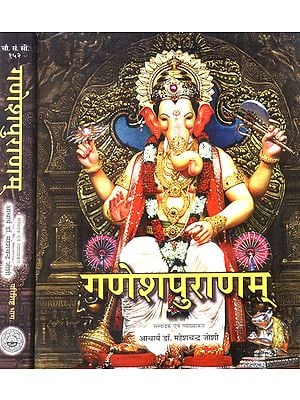 गणेशपुराणम् (संस्कृत एवम् हिन्दी अनुवाद) - The Complete Ganesha Purana (Set of 2 Volumes)
