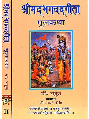 श्रीमद्भगवद्गीता मूलकथा (संस्कृत एवम् हिन्दी अनुवाद) - Shrimad Bhagawad Gita (Set of 2 Volumes)