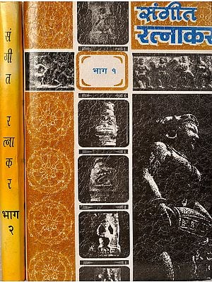 संगीत रत्नाकर: Sangeet Ratnakara (With Notation) - Two Volumes