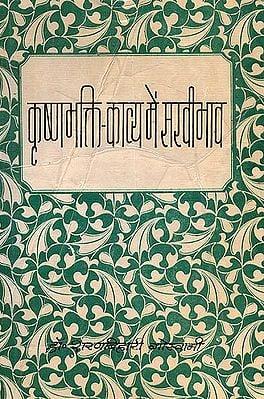कृष्ण भक्ति काव्य में सखीभाव: Sakhi Bhava in Krishna Bhakti Literature -(An Old and Rare Book)