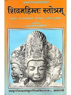 शिवमहिम्न स्तोत्रम् - Shiv Mahimna Stotram with Two Commentaries