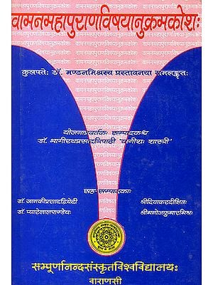 वामनमहापुराणविषयानुक्रमकोश: Subject Index of Vamana Purana