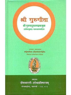 श्री गुरुगीता (संस्कृत एवम् हिन्दी अनुवाद) - Shri Guru Gita