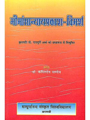 मीमांसान्यायप्रकाश विमर्श: Mimamsa Nyaya Prakash  Vimarsh