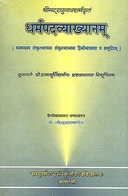 धर्मपदव्याख्यानम् (संस्कृत एवम् हिन्दी अनुवाद) - Dharmapada Vyakhyanam